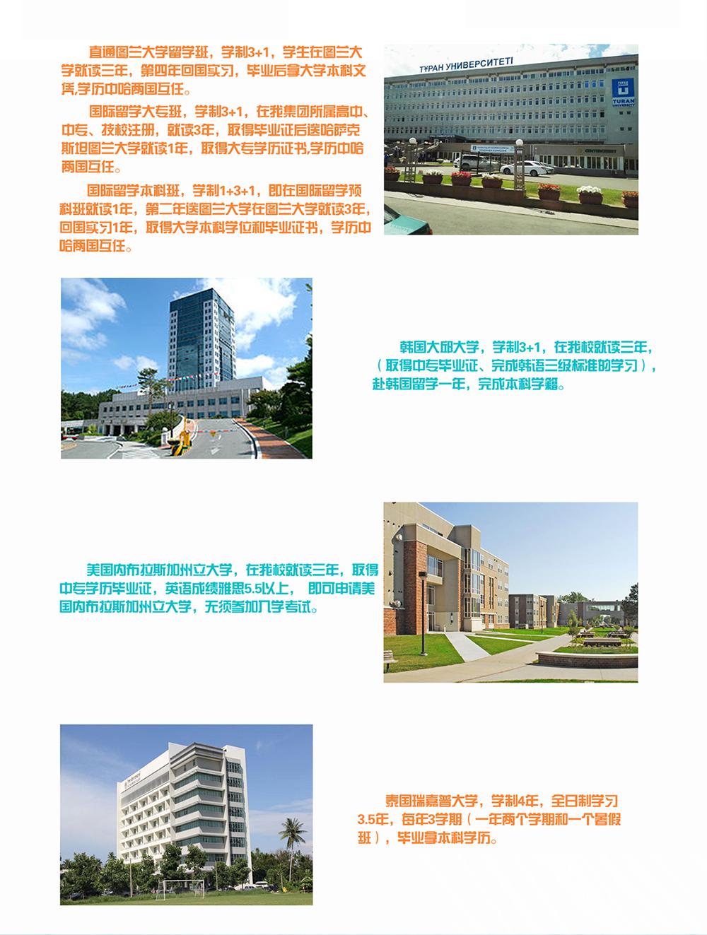 甘肃北方技工学校北方校区